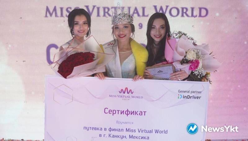 Обладательницей короны «Мисс Виртуальная Якутия — 2019» стала Алена Портнягина 4 октября состоялась финальная церемония самого масштабного и яркого конкурса красоты «Мисс Виртуальная Якутия», на которой было объявлено имя новой королевы.