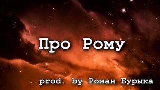 ФАКРОМ — Про Рому (Official Treck? 2021)