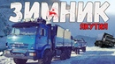 Дорога Жизни зимник Якутии.На Севере КамАЗ 43118\ Сайгак \ Батыр \ Афганец. TRUCKER YAKUTIA RUSSIA