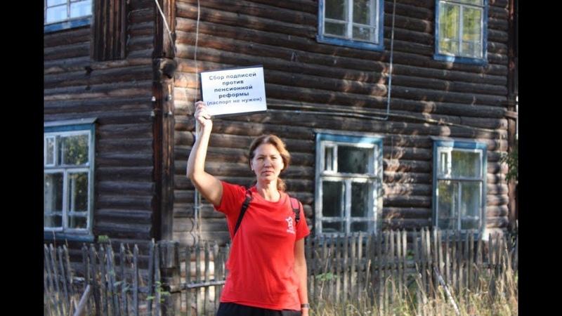 Путин не трогайте наши пенсии Россия против реформы Истории из жизни русской глубинки