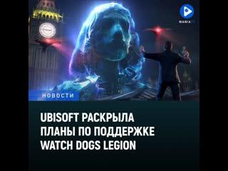 Ubisoft раскрыла планы по поддержке Watch Dogs Legion