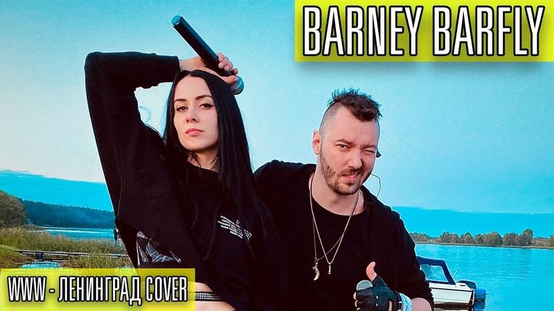 BARNEY BARFLY WWW ВВВ Ленинград кавер 4К