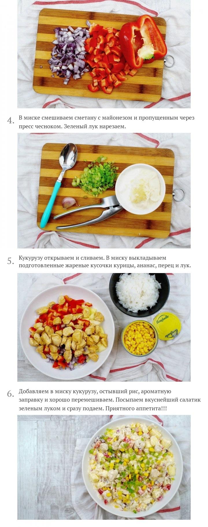 Куриный салат с ананасом, рисом и кукурузой, изображение №3