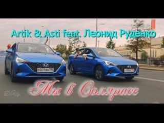 Artik & Asti feat. DJ Леонид Руденко - Мы в Солярисе (Official Video)