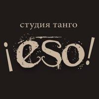 "Логотип Школа аргентинского танго ""ESO"" Нижний Новгород"
