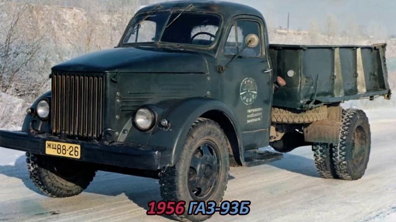 Хронология моделей грузовиков ГАЗ. Опытные и серийные автомобили. Часть 1 (1932-1958 гг.)