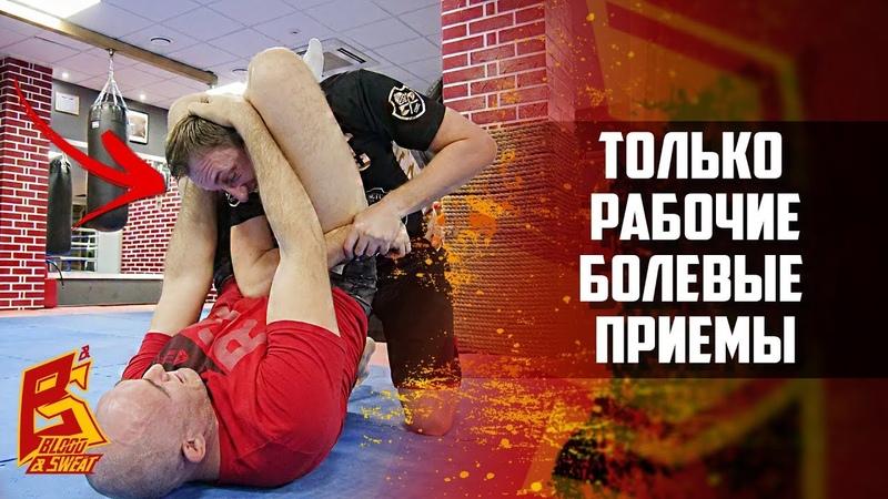 Только рабочие БОЛЕВЫЕ приемы от бойца UFC Алексея Олейника техника ММА