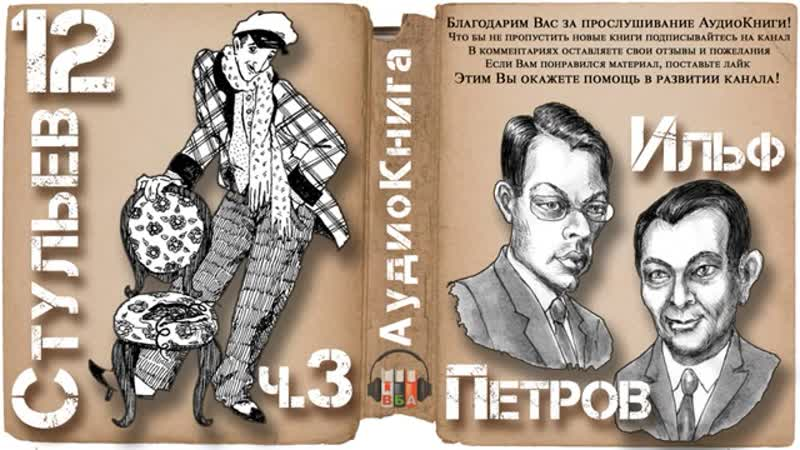 12 стульев Ильф и Петров Остап Бендер Аудиокнига ч.3