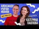 Александр «Чача» Иванов Наив, RADIO ЧАЧА про самоповторы, творчество и русский рок в Америке