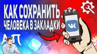 Как сохранить человека в закладки в ВК с телефона? Как добавить пользователя в закладки ВКонтакте?