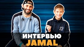Интервью Bboy JAMAL (PREDATORZ Crew)   Легендарный бибой в гостях у Хоть Отбавляй ()