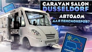 Notin Calgary JF: автодом-мерседес с современным дизайном.  CARAVAN SALON DUSSELDORF 2020