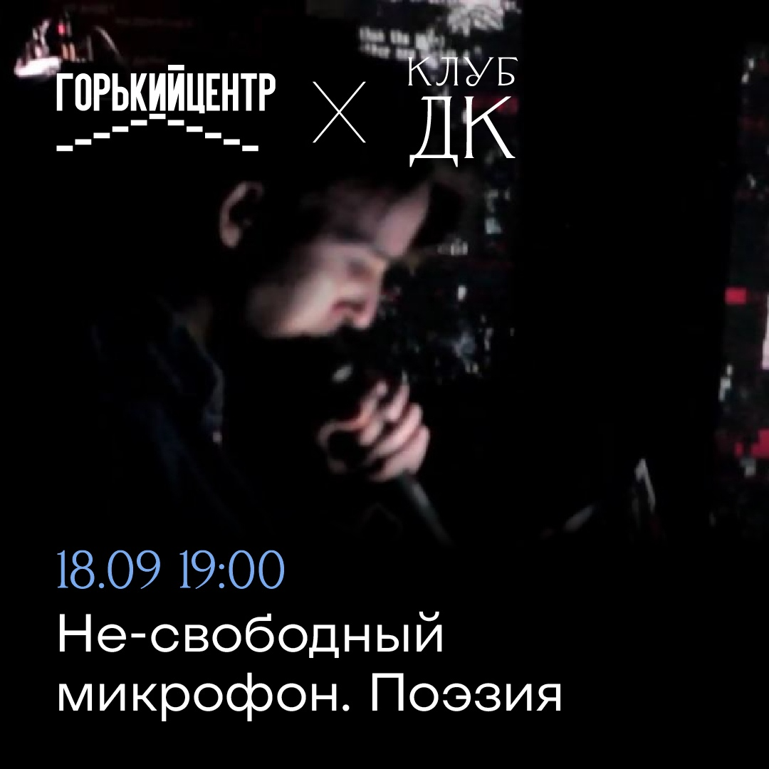 Афиша Самара 18.09 Не-свободный микрофон. Поэзия