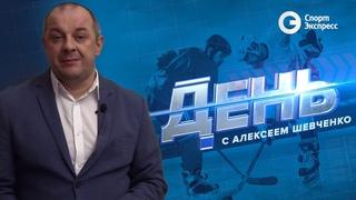 Кто и зачем позвал бывшего тафгая в тренеры День с Алексеем Шевченко 14 января