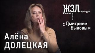 Алена Долецкая: я, к сожалению, не люблю дешевое