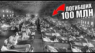 5 Самых Опасных Эпидемий в Истории  |  Самые Опасные Вирусы