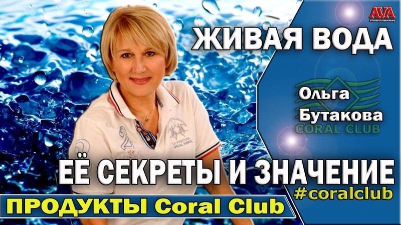 💦 Вода Важная основа всей жизни её секреты и значение для нас [Coral Club] Ольга Бутакова