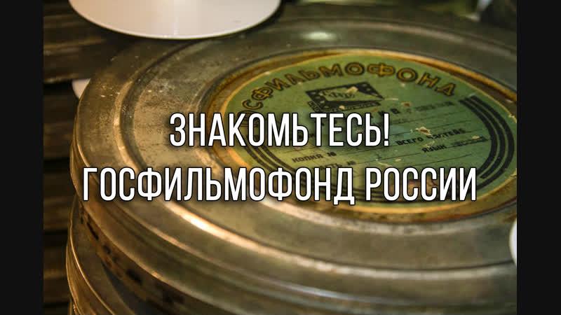 Знакомьтесь Госфильмофонд России