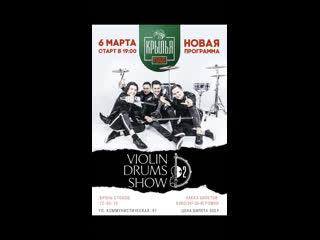 """Violin&drums show сольный концерт """"новая программа»"""