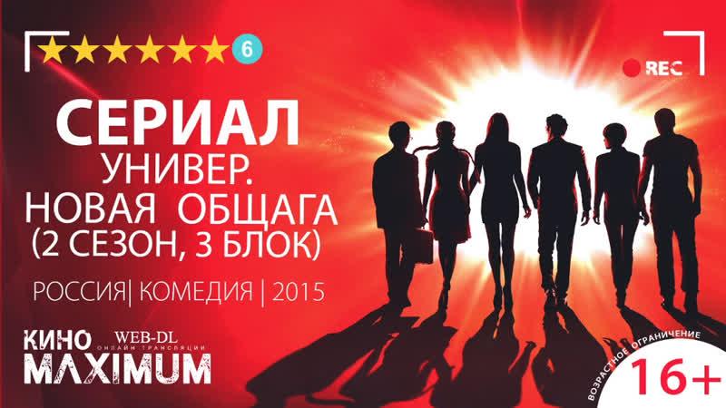 Кино Универ Новая общага 2 сезон 3 блок 2015 Maximum