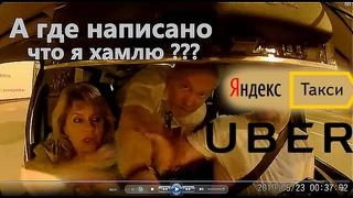 Группы таксистов проверят. Яндекс такси - грузоперевозки в опасности. Пассажиры Убер (Uber)