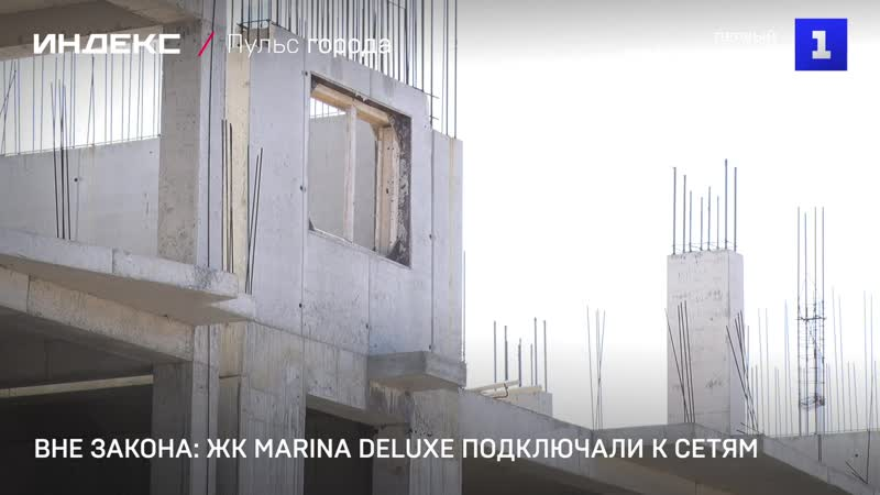 Вне закона ЖК Marina DELUXE подключали к сетям