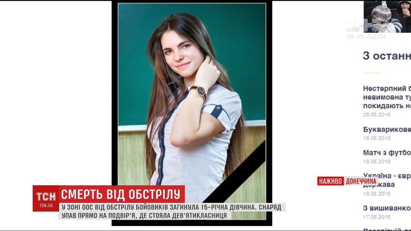 28 мая 2018 15 річна дівчинка загинула від артилерійського обстрілу бойовиків на Донеччині