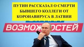 Путин рассказал о смерти бывшего коллеги от коронавируса в Латвии