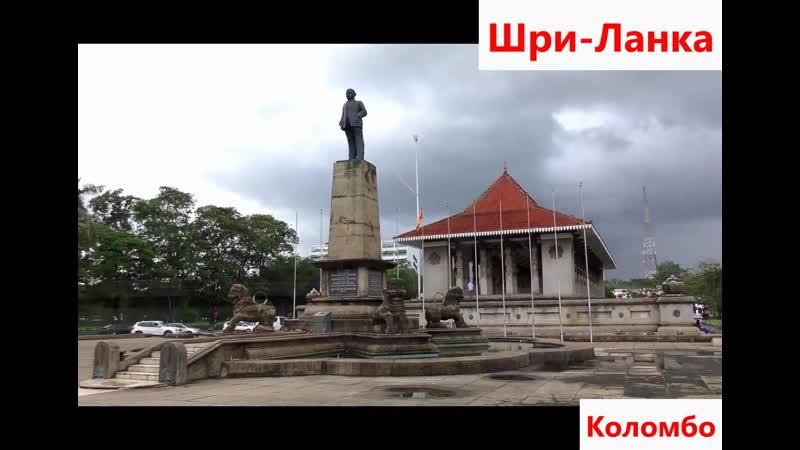 Коломбо Шри Ланка