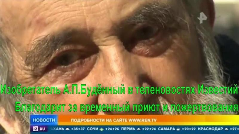 Изобретатель А.П. Будённый в теленовостях Известий📺Благодарит за временный приют🏠и пожертвования💳