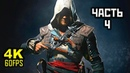 Assassin's Creed IV Black Flag Прохождение Без Комментариев Часть 4 PC 4K 60FPS