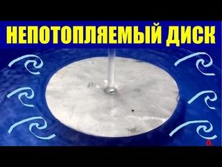 Непотопляемый диск