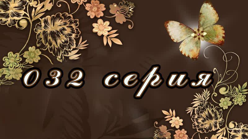 Вдова Бланко 032 серия 2006