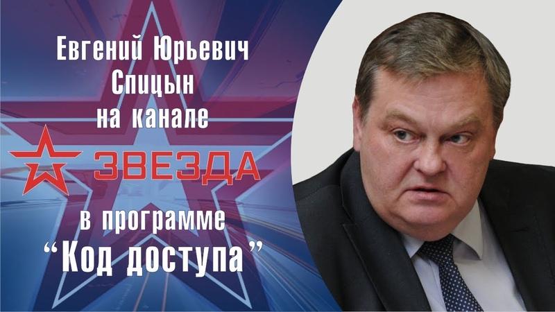 Владимир Крючков последний из КГБ Е Ю Спицын на канале Звезда в программе Код доступа 28 10 2017