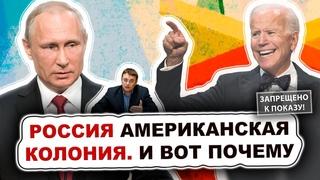 Россия Американская колония. И вот почему!