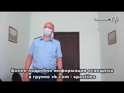 Пояснения прокурора Сухиничского района