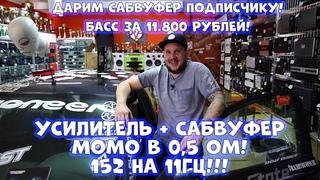 Дарим САБВУФЕР ПОДПИСЧИКУ!!! БАСС за 11 800 рублей Усилитель + Сабвуфер МОМО в 0,5 Ом!152 на 11ГЦ!!!