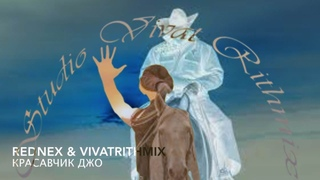 Rednex - Cotton Eye Joe по-русски авторский вариант (VivatRithmix - К.Блажко) Красавчик Джо