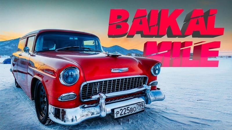 StreetFun на Байкальской Миле 2020 Часть 1 StreetFun on Baikal Mile 2020 Part 1