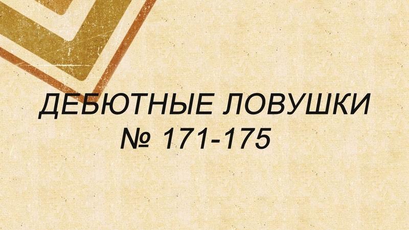 Дебютные ловушки в русских шашках № 171-175