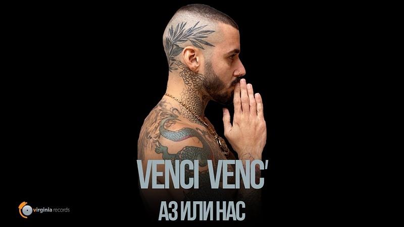 Venci Venc - Az ili Nas (Official Video)