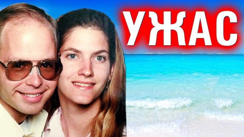 Молодую пару забыли в океане Жуткий случай с Tom and Eileen Lonergan Загадочное исчезновение