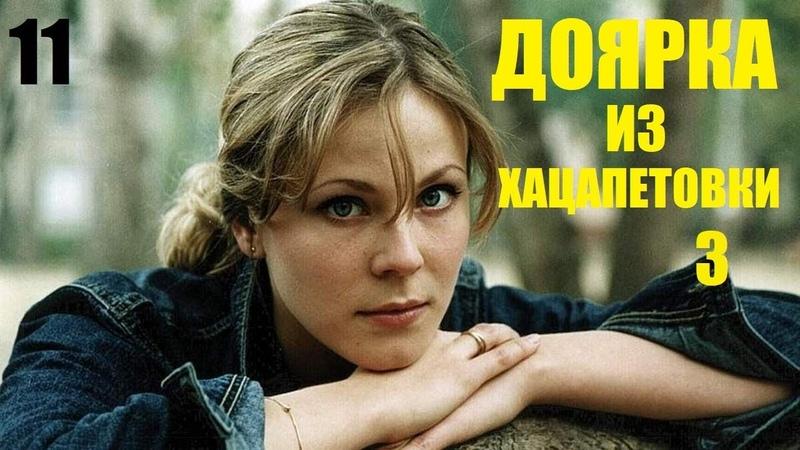 Сериал Доярка из Хацапетовки 3 11 серия русские сериалы мелодрамы фильм в 4К