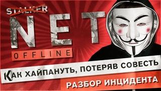 STALKER NET - своего контента НЕТ. Воришки Net Online. Инцидент с утечкой закрытого билда xrMPE