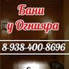 Славянские бани у Огнияра: г.Сочи, г.Москва