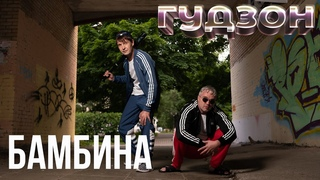 ГУДЗОН - Бамбина (Официальный релиз)