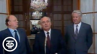 Пресс-конференция в Ново-Огарево. ТВ Информ. Новости. Эфир 14 ноября 1991