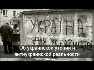 Андрей Ваджра. Об украинской утопии и антиукраинской реальности . (№ 32)