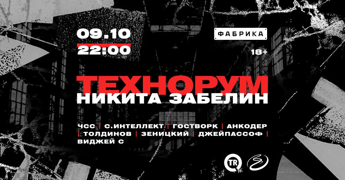 Афиша Екатеринбург 091020/NIKITA ZABELIN/TECHNO ROOM/FABRIKA
