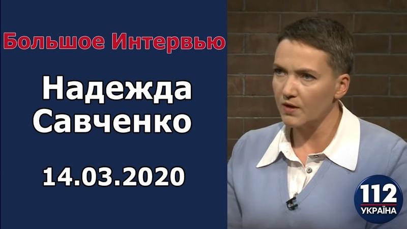 Надежда Савченко в Большом интервью на 112 14 03 2020 Онлайн трансляция